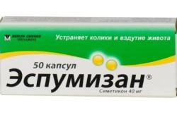 Эспумизан для подготовки к УЗИ желчного